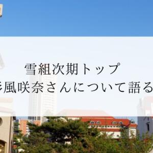 雪組次期トップ・彩風咲奈さんについて語る