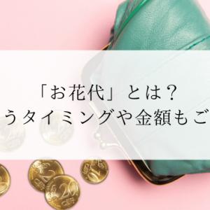 宝塚歌劇の「お花代」とは?支払うタイミングや金額もご紹介