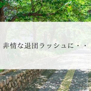 宝塚歌劇団、非情な退団ラッシュに・・