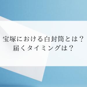 宝塚における白封筒とは?届くタイミングは?