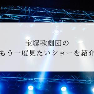 宝塚歌劇団のもう一度見たいショーを紹介