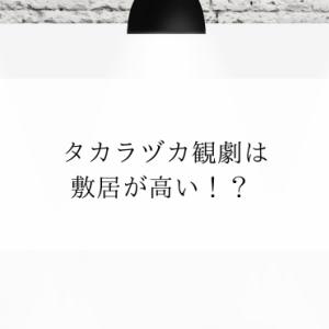 タカラヅカ観劇は敷居が高い!?