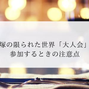 宝塚の限られた世界「大人会」に参加するときの注意点