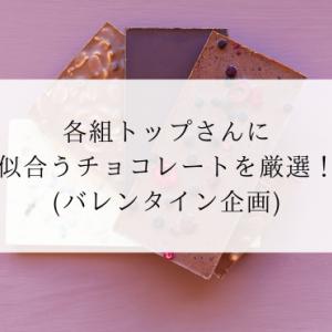 各組トップさんに似合うチョコレートを厳選!(バレンタイン企画)