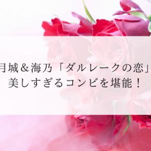 月城&海乃「ダルレークの恋」美しすぎるコンビを堪能!