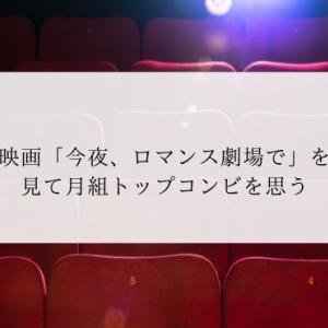 映画「今夜、ロマンス劇場で」を見てトップコンビを思う
