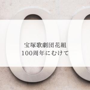 宝塚歌劇団花組100周年にむけて