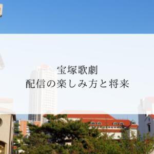 宝塚歌劇・配信の楽しみ方と将来