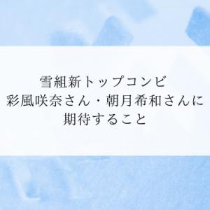 雪組新トップコンビ 彩風咲奈さん・朝月希和さんに期待すること