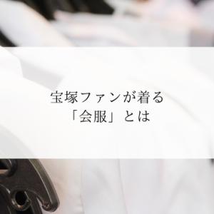 宝塚ファンが着る「会服」とは