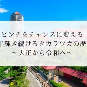 ピンチはチャンス!100年輝き続けるタカラヅカの歴史 ~大正から令和へ~