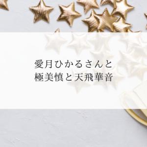 愛月ひかるさんと極美慎と天飛華音(Dream Time#63)