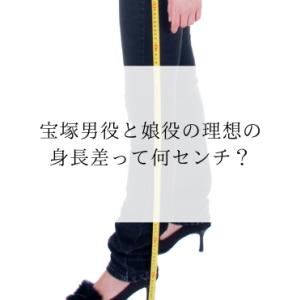 宝塚男役と娘役の理想の身長差って何センチ?
