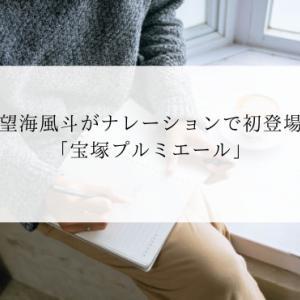 望海風斗がナレーションで初登場「宝塚プルミエール」