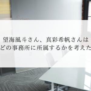 望海風斗さん、真彩希帆さんはどの事務所に所属するのか?