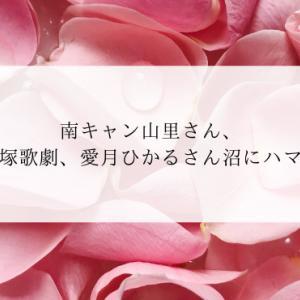 南キャン山里さん、宝塚歌劇、愛月ひかるさん沼にハマる