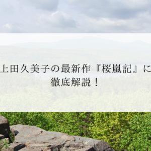 天才・上田久美子の最新作『桜嵐記』について徹底解説!