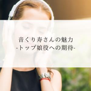 音くり寿さんの魅力-トップ娘役への期待-