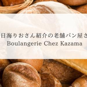 明日海りおさん紹介の老舗パン屋さん「Boulangerie Chez Kazama