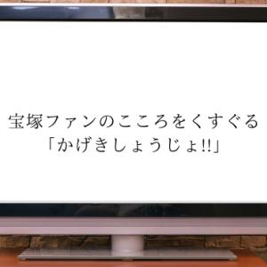 宝塚ファンのこころをくすぐる「かげきしょうじょ!!」