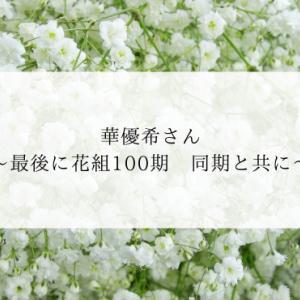 華優希さん~最後に花組100期 同期と共に~