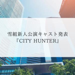雪組新人公演キャスト発表『CITY HUNTER』
