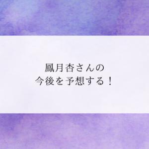 鳳月杏さんの今後を予想する!