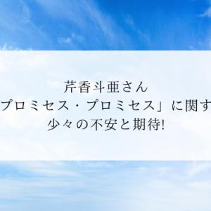 芹香斗亜さん「プロミセス・プロミセス」に関する少々の不安と期待!