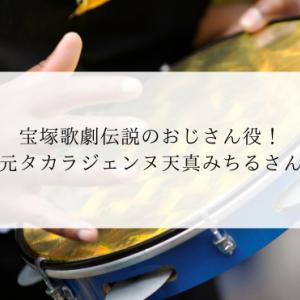 宝塚歌劇伝説のおじさん役!元タカラジェンヌ天真みちるさん