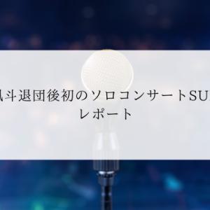 望海風斗退団後初のソロコンサートSUPERO・レポート