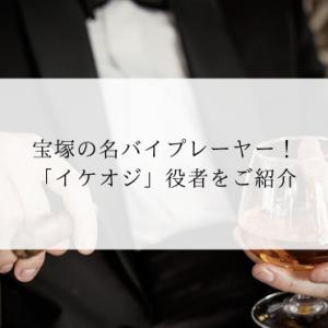 宝塚の名バイプレーヤー!「イケオジ」役者をご紹介