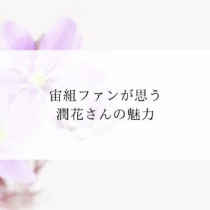 宙組ファンが思う、潤花さんの魅力