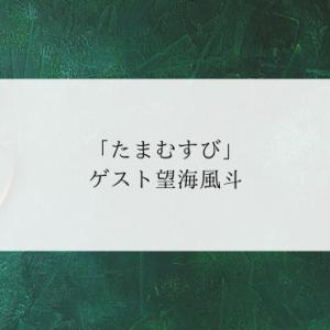 「たまむすび」ゲスト望海風斗が語った宝塚