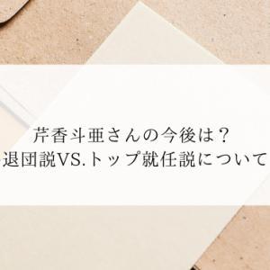 芹香斗亜さんの今後は? 2番手退団説VS.トップ就任説について考察!