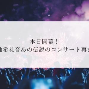 本日開幕!柚希礼音あの伝説のコンサート再び