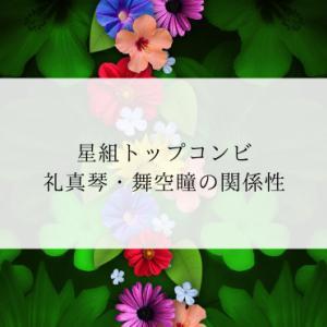 星組トップコンビ礼真琴・舞空瞳の関係性