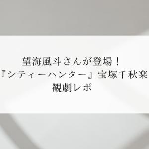 望海風斗さんも登場!『シティーハンター』宝塚千秋楽・観劇レポ