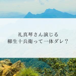 礼真琴さん演じる柳生十兵衛って一体ダレ?