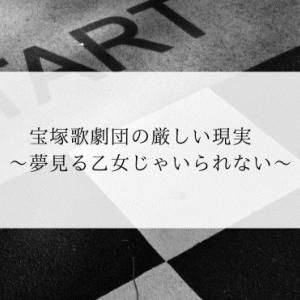 宝塚歌劇団の厳しい現実 ~夢見る乙女じゃいられない~