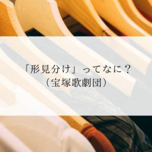 「形見分け」ってなに?(宝塚歌劇団)