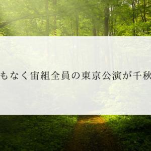まもなく宙組全員の東京公演が千秋楽