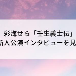 彩海せら「壬生義士伝」新人公演インタビューを見て