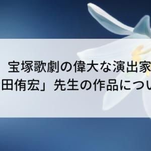宝塚歌劇の偉大な演出家「柴田侑宏」先生の作品について