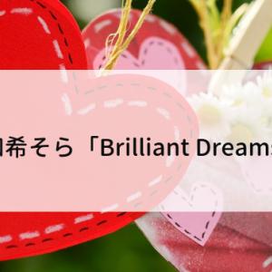 和希そら「Brilliant Dreams」で「朝夏まなとさんに経験させていただいて嬉しかったことをみんなにも」