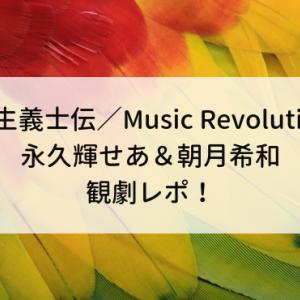 壬生義士伝/Music Revolution 永久輝せあ&朝月希和の組替え発表後の観劇レポ!