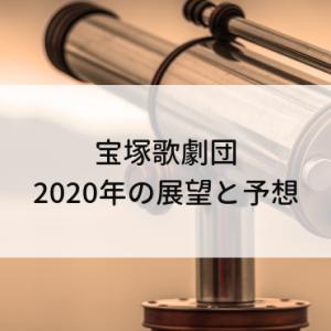 宝塚歌劇団2020年の展望と予想