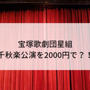 宝塚歌劇団星組・千秋楽公演を2000円で?!
