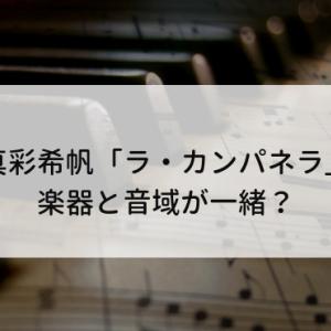 真彩希帆「ラ・カンパネラ」楽器と音域が一緒?