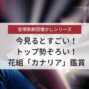 今見るとすごい!トップ勢ぞろい!花組「カナリア」鑑賞