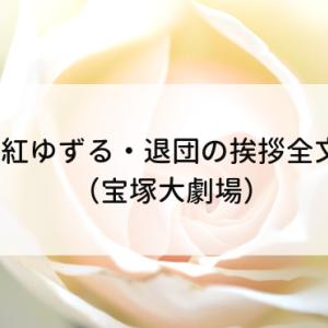 紅ゆずる・退団の挨拶全文(宝塚大劇場)